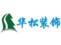 江苏华扬艺松建设工程有限公司