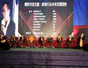 2015中国家装商业模式创新峰会年度论坛(现场)