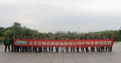 北京交换空间装饰泰州公司天德湖拓展训练