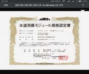 日本上水道协会认证