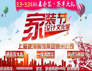 2018波涛家装节设计文化展