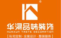泰州华浔品味装饰设计工程有限公司