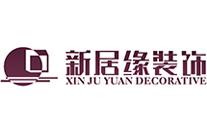 广东惠州市新居缘装饰有限公司(泰州分公司)